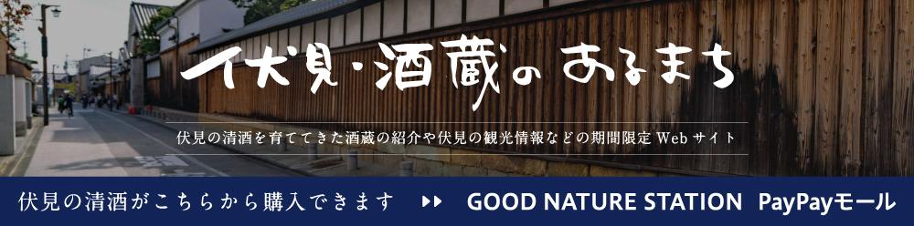 Good Nature Station Ä¿¡ã˜ã'‰ã'Œã'‹ã''のだけを ǾŽå'³ã—く Æ¥½ã—く