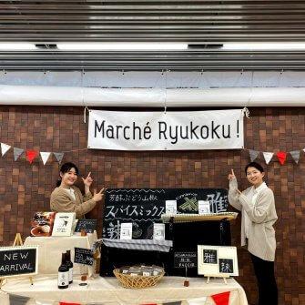 龍谷マルシェ(Marche Ryukoku !)《10月21日》