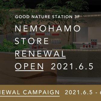NEMOHAMO 直営店が6月5日(土)にリニューアルオープン。 記念キャンペーンを実施いたします!