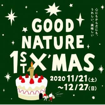 1周年記念イベント 心にも体にもうれしい!おいしい!「 GOOD NATURE ★1st クリスマス★」を開催!