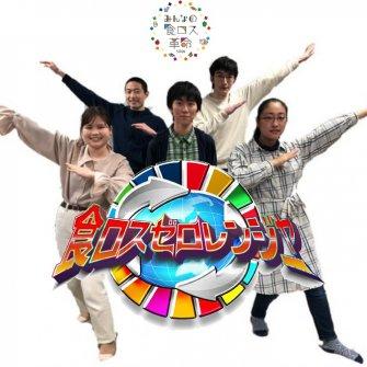 【GALLERY】エコ~るど京大「集まれ!食ロスゼロレンジャー ~みんなの食ロス革命~」6/16(水)~30(水)開催!