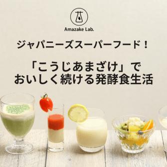 夏バテ知らず!「こうじあまざけ」で おいしく続ける発酵食生活《9月開催》