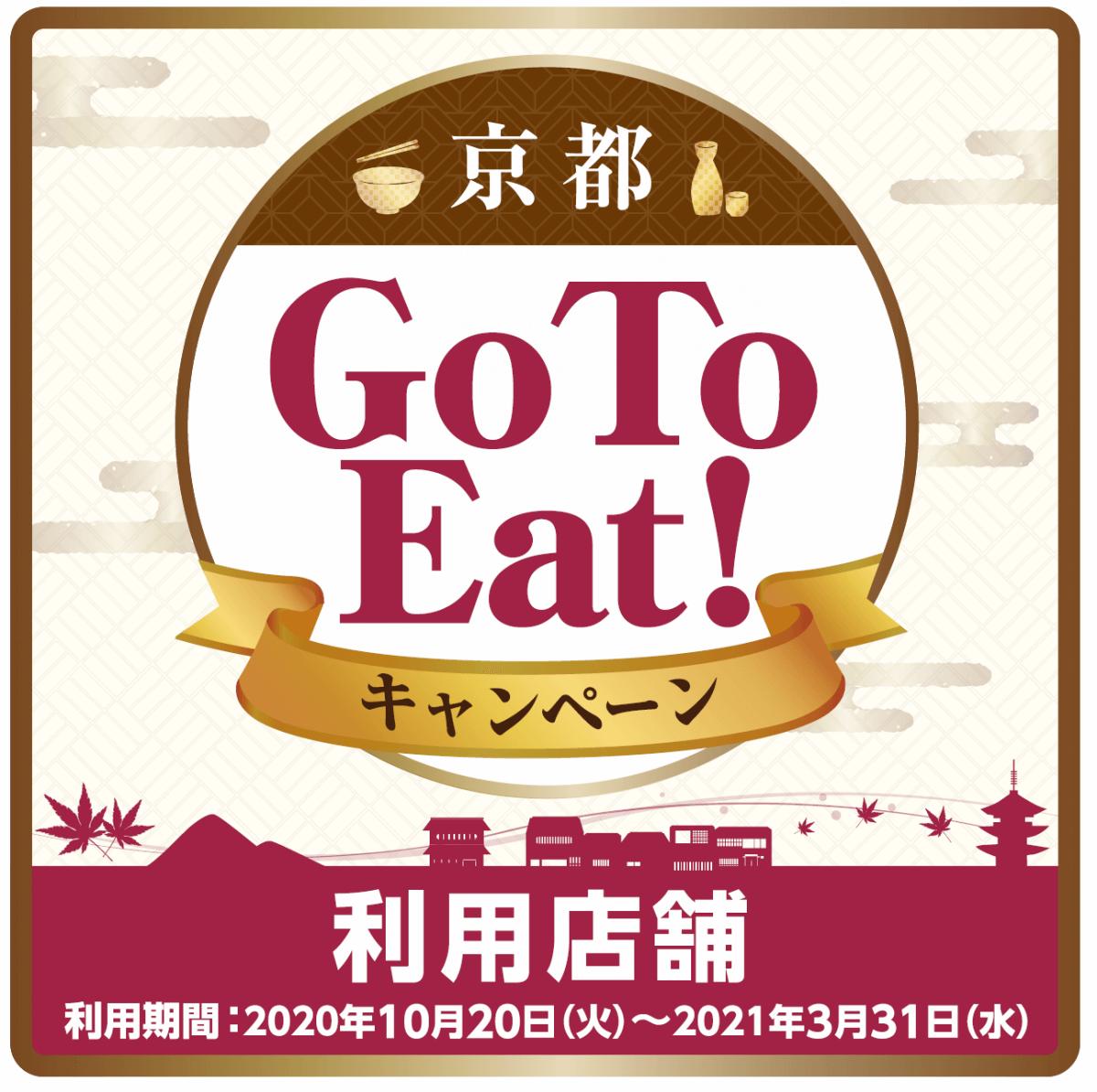 京都Go To Eat!キャンペーン お食事券がご利用いただけます
