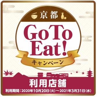 京都Go To Eat!キャンペーン お…