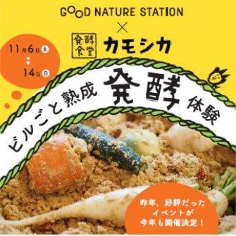 GOOD NATURE STATION×発酵食堂カモシカ 「ビルごと熟成 発酵体験」開催《11月6日~14日》