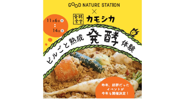 "GOOD NATURE STATION × Fermentation 食堂 Kamoshika ""每棟樓的老化和發酵體驗""舉行《11 月 6 日至 14 日》"