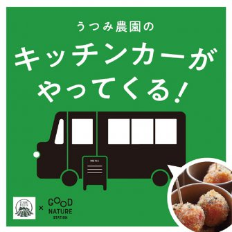 Utsumi Farm's kitchen car is coming! 《April 4 ・ 5》