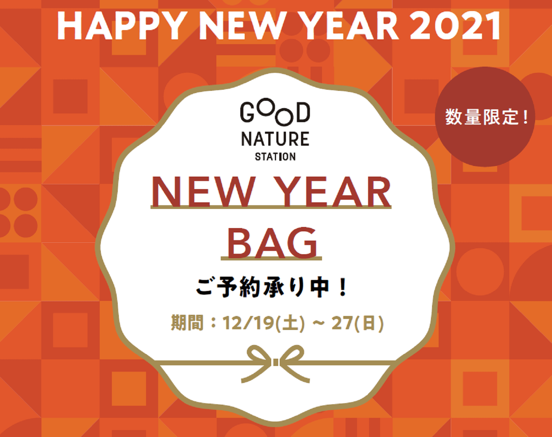 NEW YEAR BAG予約受取期間《〜1月11日》