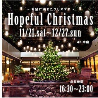クリスマスイルミネーション「Hopeful Christmas」開催