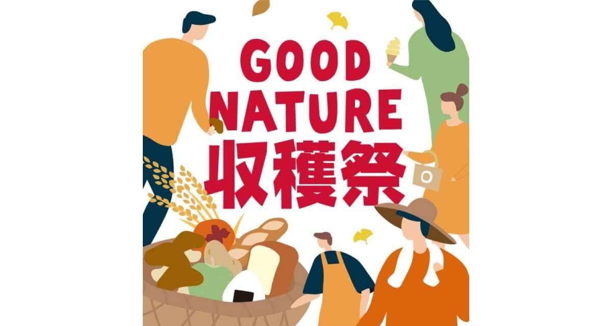 お芋に巨峰に発酵グルメ。秋の味覚が大集合! 「GOOD NATURE 収穫祭」《10月9日~11月14日》