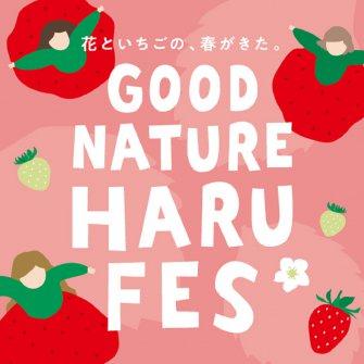 花といちごの、春がきた。 GOOD NATURE HARU FESを開催