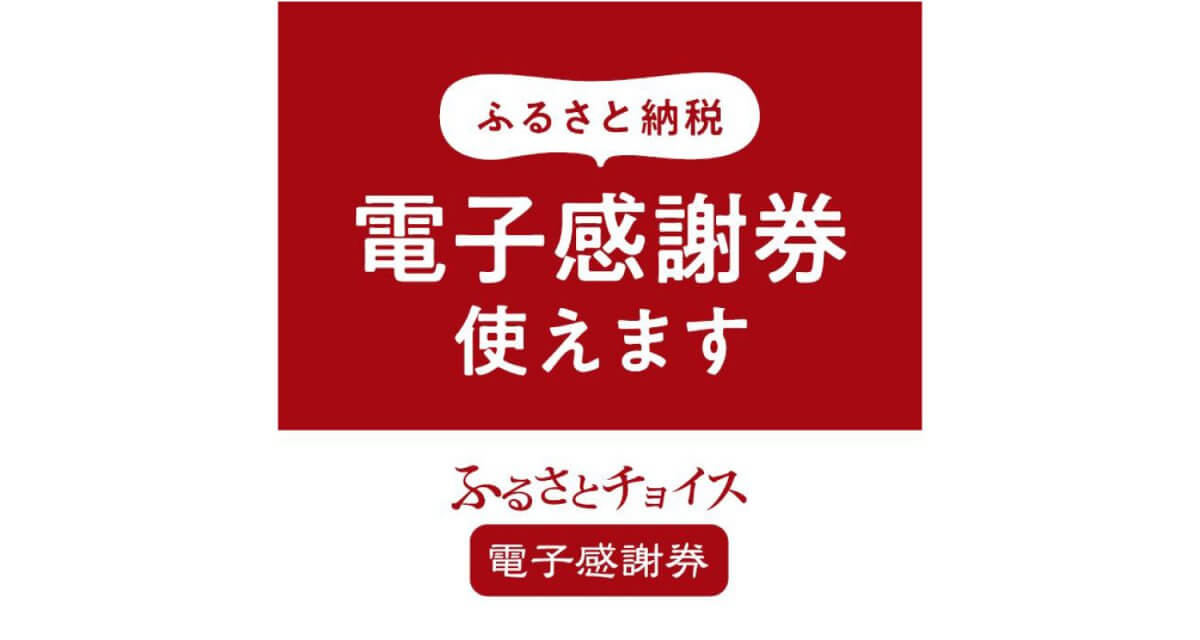 Kyoto City electronic thank-you ticket can be used