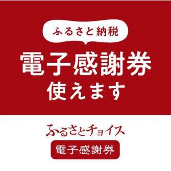 京都市電子感謝券がご利用いただけます