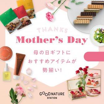 Thanks Mother's DAY 母の日におすすめのギフト展開中!